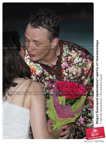 Марат Башаров принимает цветы от поклонницы, фото № 184762, снято 29 мая 2007 г. (c) Артём Анисимов / Фотобанк Лори