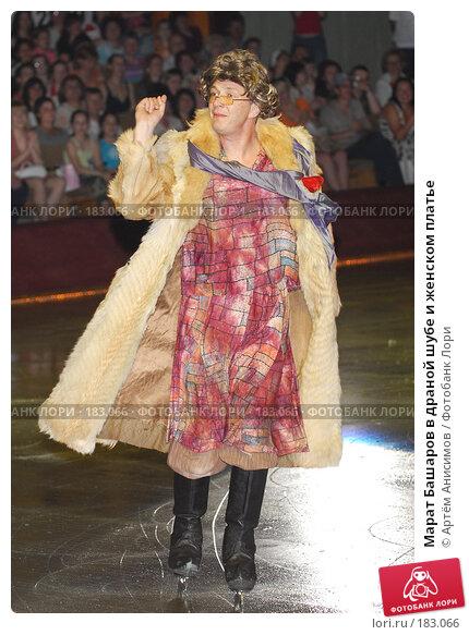 Марат Башаров в драной шубе и женском платье, фото № 183066, снято 29 мая 2007 г. (c) Артём Анисимов / Фотобанк Лори