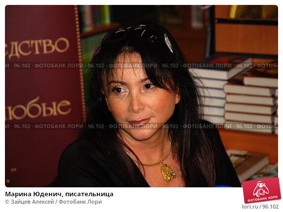 Марина Юденич, писательница, фото № 96102, снято 9 октября 2007 г. (c) Зайцев Алексей / Фотобанк Лори