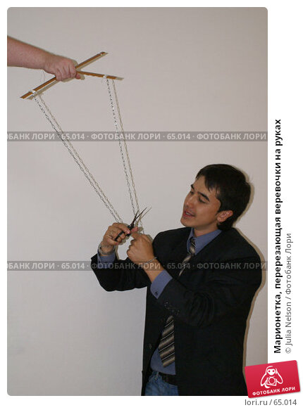 Марионетка, перерезающая веревочки на руках, фото № 65014, снято 22 июля 2007 г. (c) Julia Nelson / Фотобанк Лори