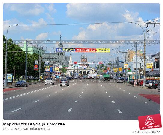 Купить «Марксистская улица в Москве», эксклюзивное фото № 12926238, снято 12 июля 2009 г. (c) lana1501 / Фотобанк Лори