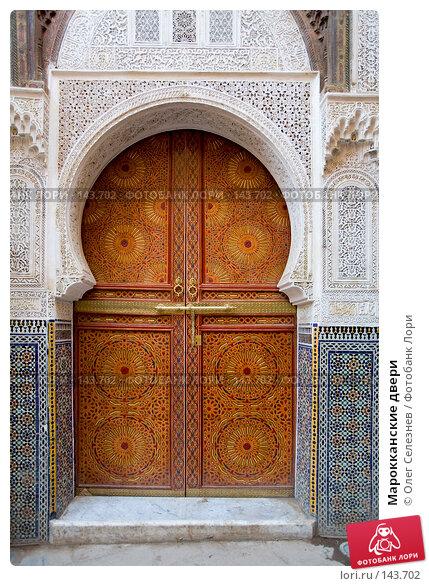 Купить «Марокканские двери», фото № 143702, снято 23 августа 2007 г. (c) Олег Селезнев / Фотобанк Лори