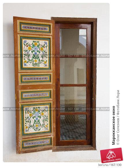 Марокканское окно, фото № 167130, снято 14 августа 2007 г. (c) Олег Селезнев / Фотобанк Лори