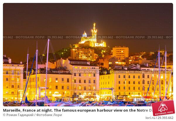 Купить «Marseille, France at night. The famous european harbour view on the Notre Dame de la Garde», фото № 29393662, снято 9 мая 2017 г. (c) Роман Гадицкий / Фотобанк Лори