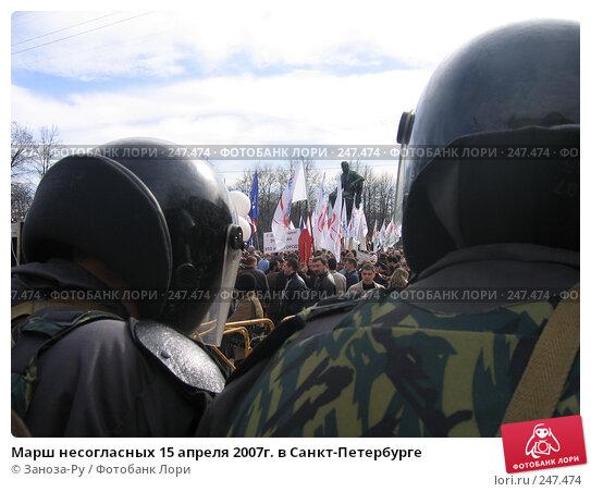 Марш несогласных 15 апреля 2007г. в Санкт-Петербурге, фото № 247474, снято 15 апреля 2007 г. (c) Заноза-Ру / Фотобанк Лори