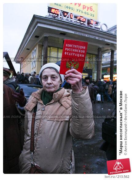 """""""Марш несогласных"""" в Москве, фото № 213562, снято 3 марта 2008 г. (c) Антон Белицкий / Фотобанк Лори"""