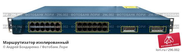 Купить «Маршрутизатор изолированный», фото № 296002, снято 25 апреля 2018 г. (c) Андрей Бондаренко / Фотобанк Лори