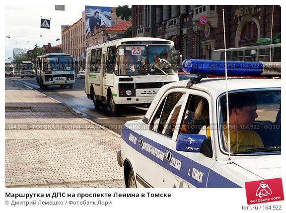 Маршрутка и ДПС на проспекте Ленина в Томске, фото № 164922, снято 27 июля 2017 г. (c) Дмитрий Лемешко / Фотобанк Лори