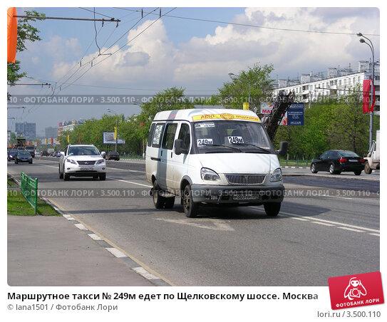 Купить «Маршрутное такси № 249м едет по Щелковскому шоссе. Москва», эксклюзивное фото № 3500110, снято 8 мая 2012 г. (c) lana1501 / Фотобанк Лори
