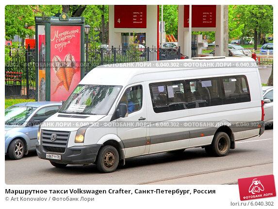 Купить «Маршрутное такси Volkswagen Crafter, Санкт-Петербург, Россия», фото № 6040302, снято 26 мая 2013 г. (c) Art Konovalov / Фотобанк Лори