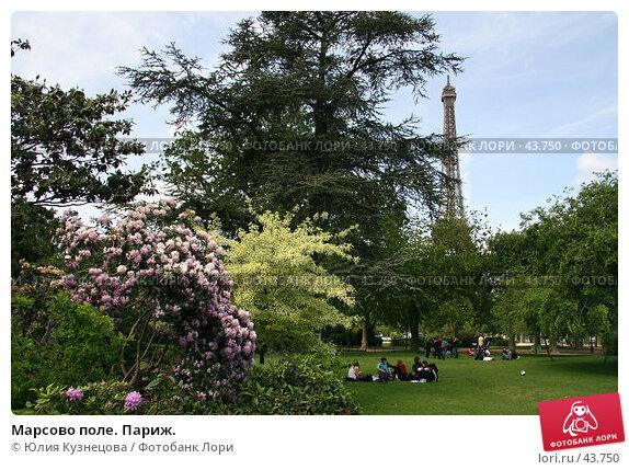 Марсово поле. Париж., фото № 43750, снято 8 мая 2007 г. (c) Юлия Кузнецова / Фотобанк Лори