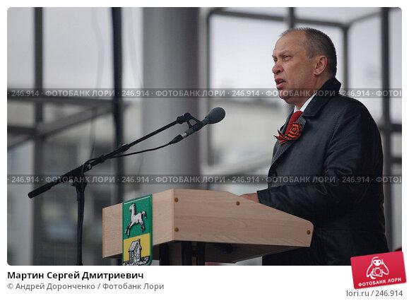 Мартин Сергей Дмитриевич, фото № 246914, снято 30 апреля 2017 г. (c) Андрей Доронченко / Фотобанк Лори