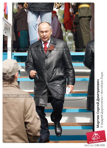 Купить «Мартин Сергей Дмитриевич», фото № 246930, снято 19 апреля 2018 г. (c) Андрей Доронченко / Фотобанк Лори