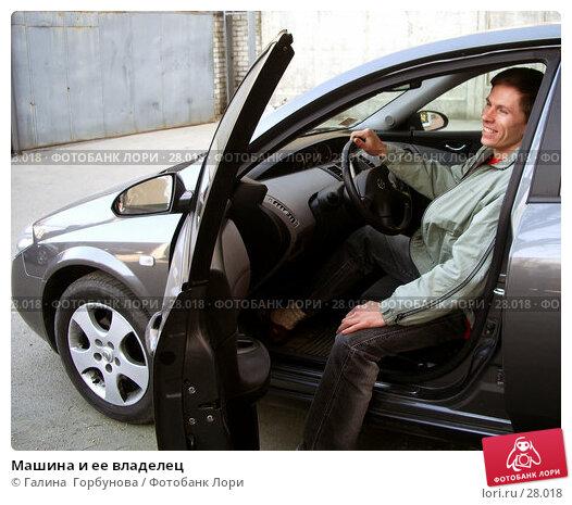 Машина и ее владелец, фото № 28018, снято 22 июля 2017 г. (c) Галина  Горбунова / Фотобанк Лори