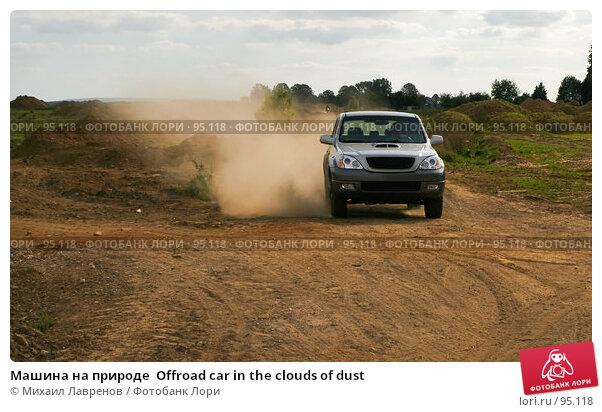 Купить «Машина на природе  Offroad car in the clouds of dust», фото № 95118, снято 15 сентября 2007 г. (c) Михаил Лавренов / Фотобанк Лори