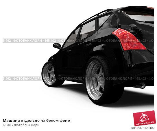 Купить «Машина отдельно на белом фоне», иллюстрация № 165402 (c) ИЛ / Фотобанк Лори