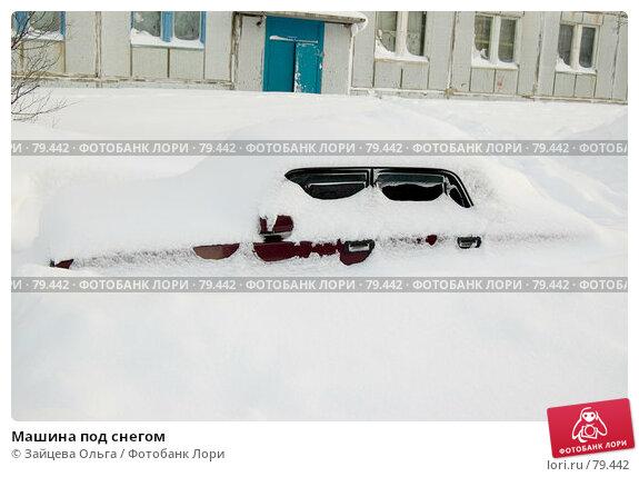 Машина под снегом, фото № 79442, снято 29 января 2007 г. (c) Зайцева Ольга / Фотобанк Лори
