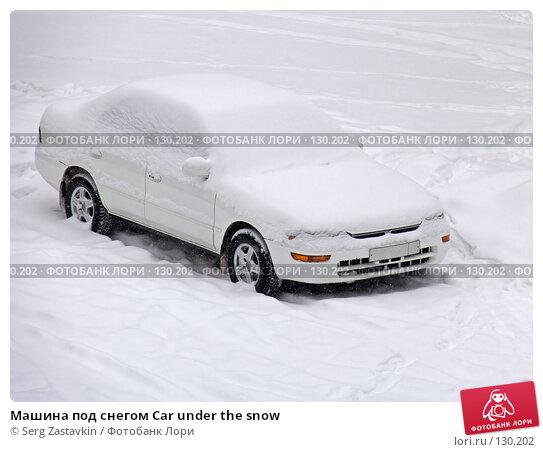Машина под снегом Car under the snow, фото № 130202, снято 5 декабря 2004 г. (c) Serg Zastavkin / Фотобанк Лори