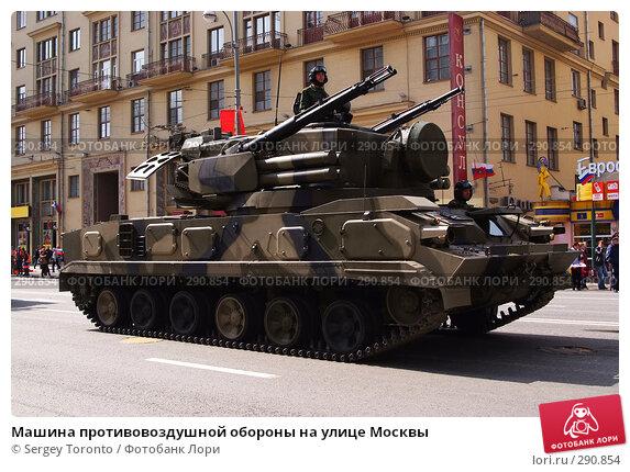 Машина противовоздушной обороны на улице Москвы, фото № 290854, снято 9 мая 2008 г. (c) Sergey Toronto / Фотобанк Лори