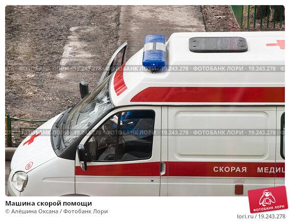 Купить «Машина скорой помощи», эксклюзивное фото № 19243278, снято 16 апреля 2012 г. (c) Алёшина Оксана / Фотобанк Лори