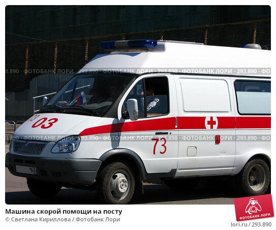 Машина скорой помощи на посту, фото № 293890, снято 18 мая 2008 г. (c) Светлана Кириллова / Фотобанк Лори
