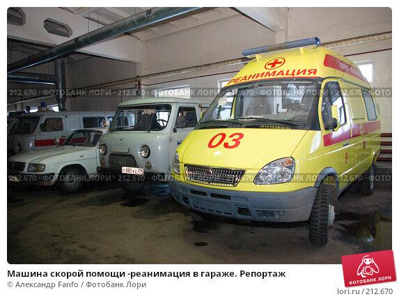 Купить «Машина скорой помощи -реанимация в гараже. Репортаж», фото № 212670, снято 12 декабря 2017 г. (c) Александр Fanfo / Фотобанк Лори