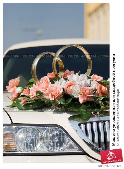 Машина украшенная для свадебной прогулки, фото № 136326, снято 23 августа 2007 г. (c) Ольга Сапегина / Фотобанк Лори