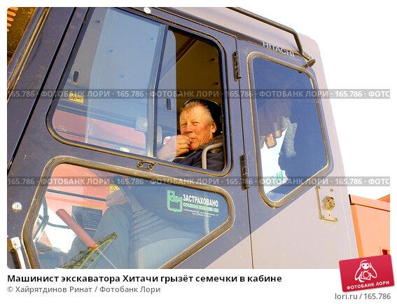 Машинист экскаватора Хитачи грызёт семечки в кабине, фото № 165786, снято 29 декабря 2007 г. (c) Хайрятдинов Ринат / Фотобанк Лори