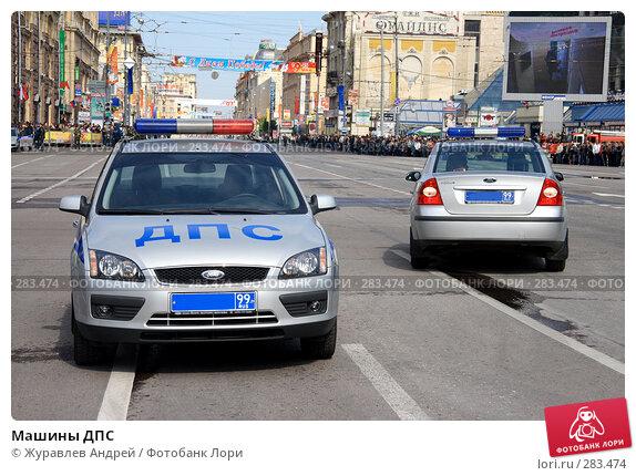 Машины ДПС, эксклюзивное фото № 283474, снято 9 мая 2008 г. (c) Журавлев Андрей / Фотобанк Лори