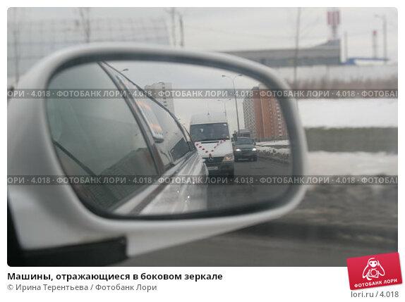 Машины, отражающиеся в боковом зеркале , эксклюзивное фото № 4018, снято 14 января 2006 г. (c) Ирина Терентьева / Фотобанк Лори