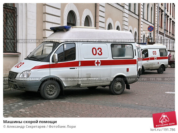 Машины скорой помощи, фото № 191786, снято 31 января 2008 г. (c) Александр Секретарев / Фотобанк Лори