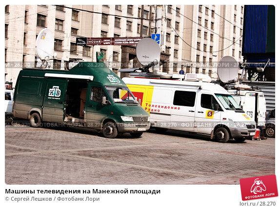 Машины телевидения на Манежной площади, фото № 28270, снято 21 марта 2007 г. (c) Сергей Лешков / Фотобанк Лори