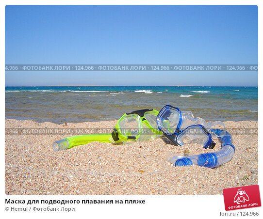 Маска для подводного плавания на пляже, фото № 124966, снято 4 марта 2007 г. (c) Hemul / Фотобанк Лори
