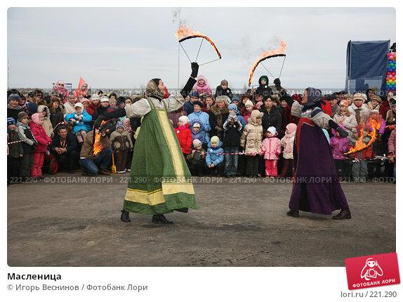 Масленица, эксклюзивное фото № 221290, снято 9 марта 2008 г. (c) Игорь Веснинов / Фотобанк Лори