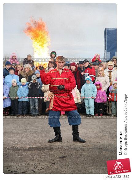 Масленица, эксклюзивное фото № 221562, снято 9 марта 2008 г. (c) Игорь Веснинов / Фотобанк Лори