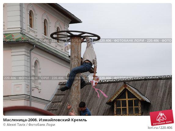 Масленица-2008. Измайловский Кремль, эксклюзивное фото № 220406, снято 9 марта 2008 г. (c) Alexei Tavix / Фотобанк Лори