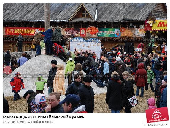 Масленица-2008. Измайловский Кремль, эксклюзивное фото № 220418, снято 9 марта 2008 г. (c) Alexei Tavix / Фотобанк Лори