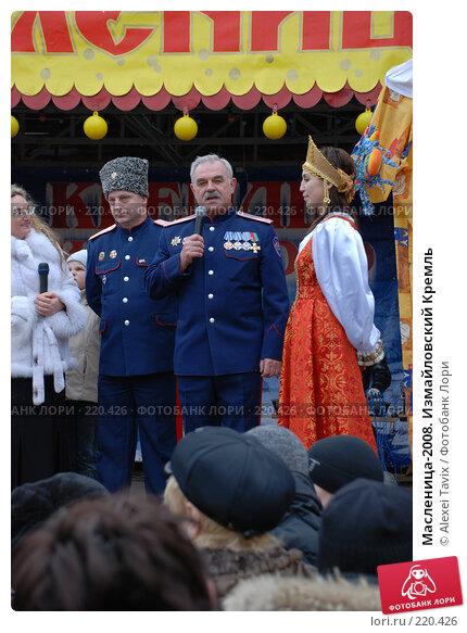Масленица-2008. Измайловский Кремль, эксклюзивное фото № 220426, снято 9 марта 2008 г. (c) Alexei Tavix / Фотобанк Лори