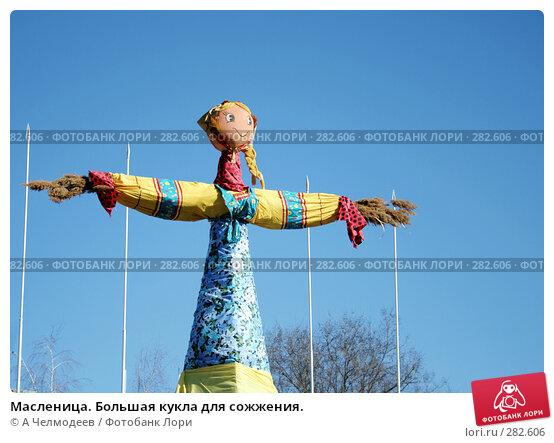 Масленица. Большая кукла для сожжения., фото № 282606, снято 18 февраля 2007 г. (c) A Челмодеев / Фотобанк Лори