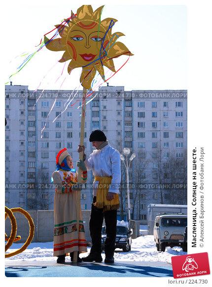 Масленица. Солнце на шесте., фото № 224730, снято 9 марта 2008 г. (c) Алексей Баринов / Фотобанк Лори