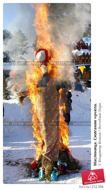 Масленица. Сжигание чучела., фото № 212394, снято 18 февраля 2007 г. (c) Владимир Власов / Фотобанк Лори