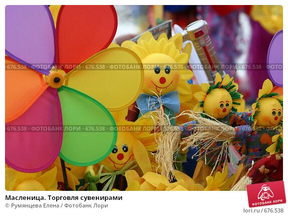 Купить «Масленица. Торговля сувенирами», фото № 676538, снято 26 февраля 2020 г. (c) Румянцева Елена / Фотобанк Лори