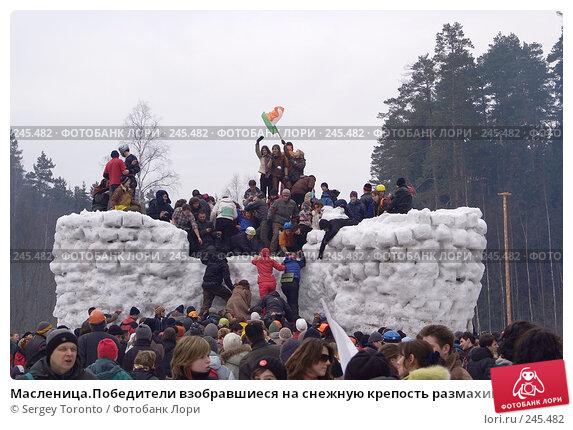 Купить «Масленица.Победители взобравшиеся на снежную крепость размахивают итальянским флагом.», фото № 245482, снято 9 марта 2008 г. (c) Sergey Toronto / Фотобанк Лори
