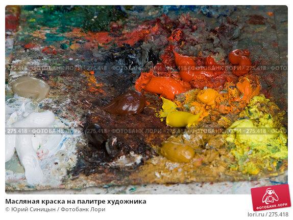 Масляная краска на палитре художника, фото № 275418, снято 20 июня 2007 г. (c) Юрий Синицын / Фотобанк Лори
