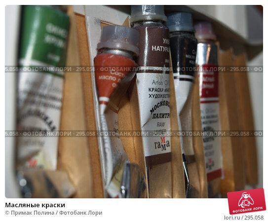Купить «Масляные краски», фото № 295058, снято 6 января 2007 г. (c) Примак Полина / Фотобанк Лори
