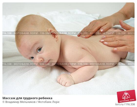 Массаж для грудного ребенка, фото № 116338, снято 10 ноября 2007 г. (c) Владимир Мельников / Фотобанк Лори