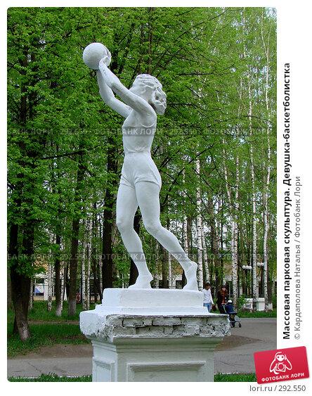 Массовая парковая скульптура. Девушка-баскетболистка, фото № 292550, снято 20 мая 2008 г. (c) Кардаполова Наталья / Фотобанк Лори
