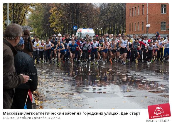 Массовый легкоатлетический забег на городских улицах. Дан старт, фото № 117618, снято 7 октября 2007 г. (c) Антон Алябьев / Фотобанк Лори