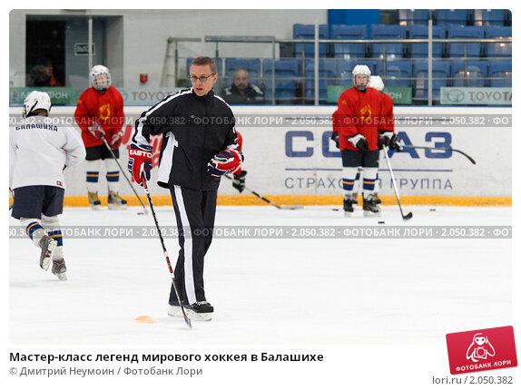Купить «Мастер-класс легенд мирового хоккея в Балашихе», эксклюзивное фото № 2050382, снято 13 октября 2010 г. (c) Дмитрий Неумоин / Фотобанк Лори