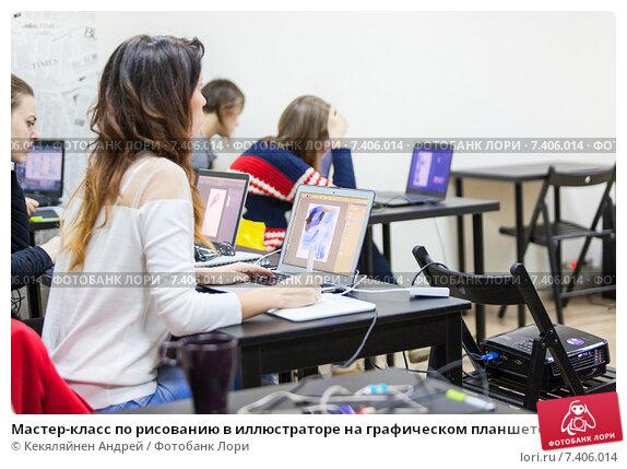 Купить «Мастер-класс по рисованию в иллюстраторе на графическом планшете. Преподаватель на курсе», фото № 7406014, снято 1 марта 2015 г. (c) Кекяляйнен Андрей / Фотобанк Лори